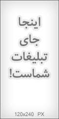 تبلیغات در سایت بزرگ ایران ناز