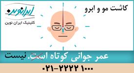 کاشت مو،پیوند مو،کاشت ابرو،خدمات زیبایی،کلینیک تخصصی کاشت مو ایران نوین