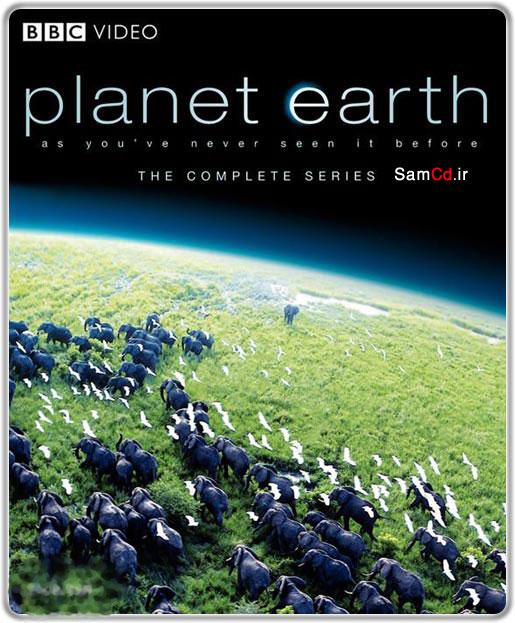 مستند خارق العاده سیاره زمین و حیات وحش