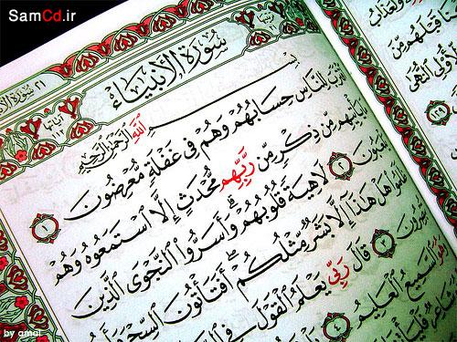 نرم افزار تلاوت و ترجمه ی قرآن كریم