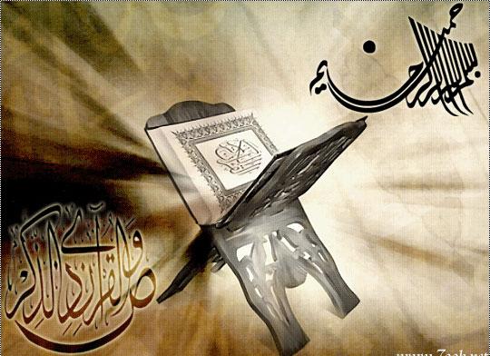 نرم افزار قرآن در اینترنت