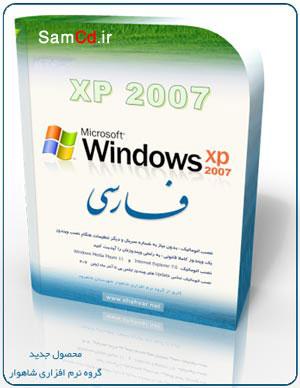 ویندوز ایکس پی فارسی
