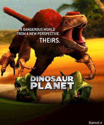 کارتون انیمیشنی دایناسور DINOSAUR