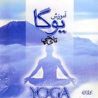 آموزش یوگا