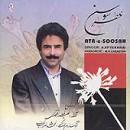 مجموعه کامل آثار علیرضا افتخاری در 4 CD