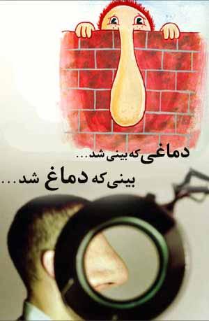 مستند جنجالی دماغ به سبک ایرانی