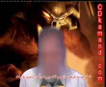 فیلم مستند شعبده شیطان