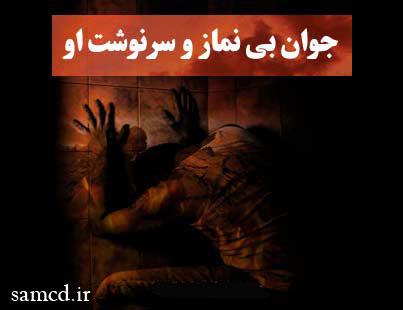 جوان بی نماز و مجموعه مردان و زنان آخر الزمان