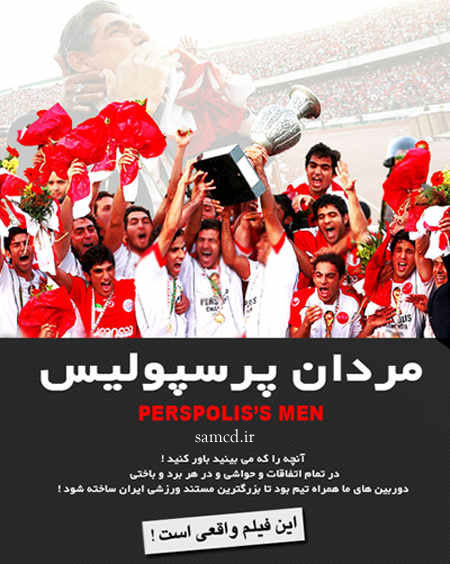 مستند مردان پرسپولیس
