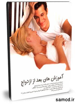 دانستنیهای قبل و بعد از ازدواج