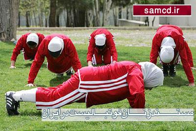 مستند زنان فوتبالیست در ایران