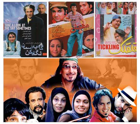 101 شاهکار فیلم ایرانی