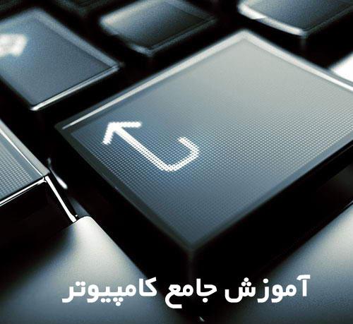 جامع ترین آموزش کامپیوتر