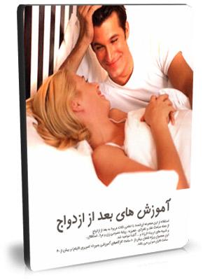 آموزش های بعد از ازدواج