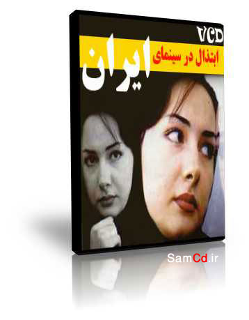 عیدی رزمندگان معسر در سال 96 ابتذال در سینمای ایرانی