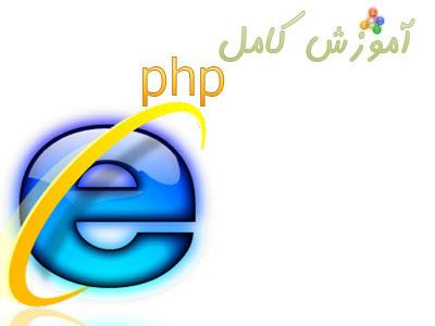 آموزش گام به گام php