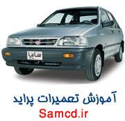 آموزش تعمیرات ماشین ( پراید )