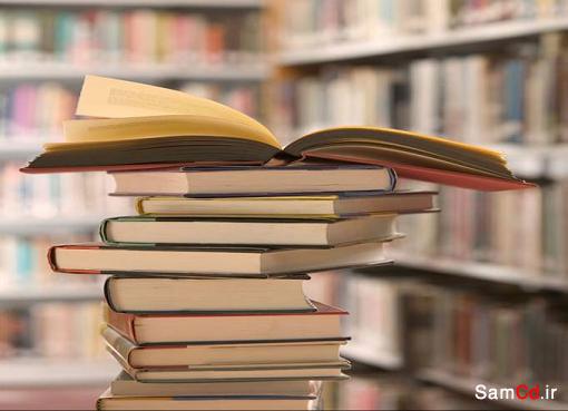 کاملترین کتابخانه مجازی(الکترونیکی)