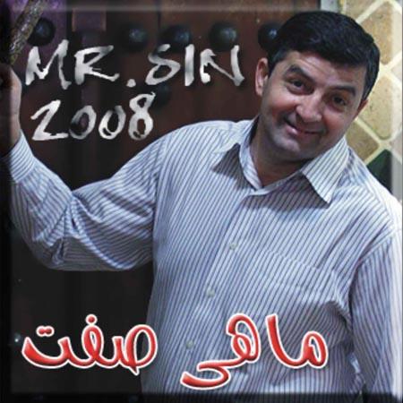 مستربین ایرانی
