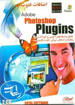 پلاگین های فتوشاپ - PLUGINS