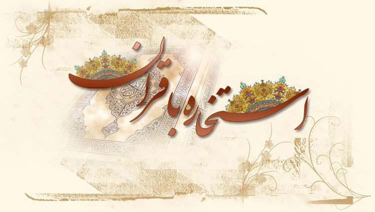 استخاره آنلاین - استخاره با قرآن