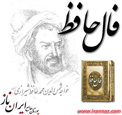 فال حافظ ، www.irannaz.com