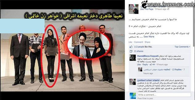 تیپ جنجالی و باورنکردنی نوه ی امام (عکس)