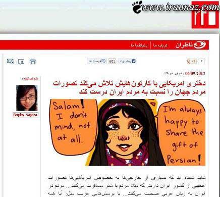 دختر آمریکایی دارد آینده ی ایران را تغییر میدهد (عکس)