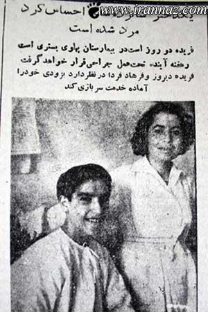اولین افرادی که در ایران تغییر جنسیت دادند (عکس)