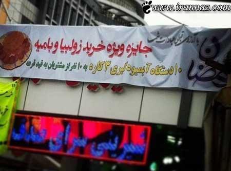 عکس های ایرانی بی نظیر و سوژه ی خنده