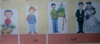 آموزش ازدواج در کتاب دبستانی ها (عکس)