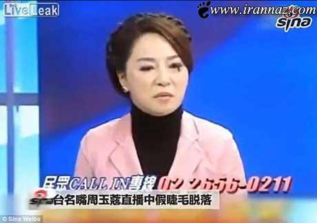 افتادن مژه مصنوعی این خانم در برنامه زنده (عکس)
