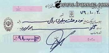 مبلغ نود و هشت میلیون ریال در وجه گاو (عکس)