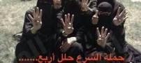 شیوه ی بسیار مهیج شوهر یابی در عربستان (عکس)