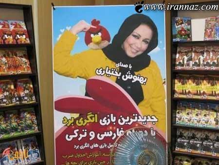 عکس های خنده دار ازسوژه های کمیاب ایرانی
