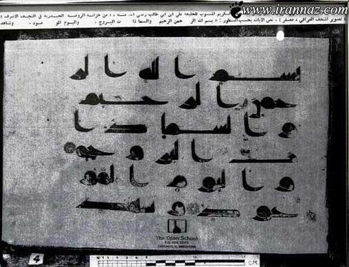 مشاهده ی دستخط واقعی امام علی (ع) + تصویر