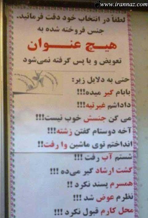 عکس هایی از سوژه های جدید ایرانی (فقط بخندید)