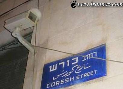 نام ایران در خیابان اصلی اسرائیل دیده شد (عکس)