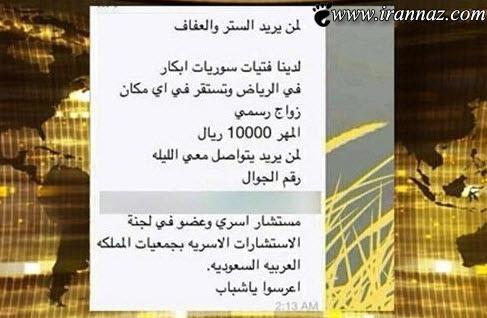 آگهی فروش دختران باکره در این کشور (عکس)