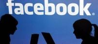 فیس بوک و رفع فیلتر آن توسط علما (عکس)