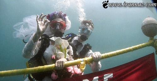 ازدواج عاشقانه این زوج جوان در زیر آب (عکس)