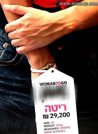 فروش بی شرمانه ی زنان در اسرائیل (عکس)