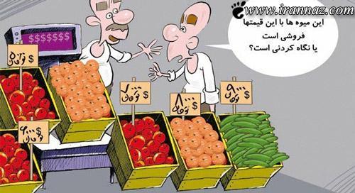 کاریکاتورهایی که شما تحت تاثیر قرار میدهد (عکس)