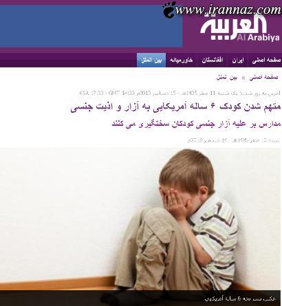 کار بی شرمانه این پسر 6 ساله در عربستان (عکس)