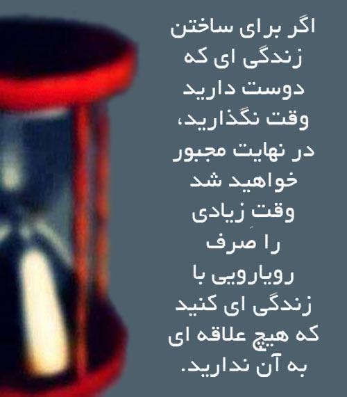 جملاتی بسیار زیبا و الهام بخش برای یک زندگی زیباتر