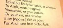 آیه ای از قرآن بر سر دانشگاه هاروارد آمریکا (عکس)