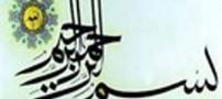 معجزات گفتن بسم الله الرحمن الرحیم از روی اخلاص
