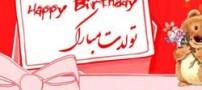 اس ام اس و متن تبریک تولد
