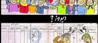 کاریکاتور خنده دار تک فرزندی و چند فرزندی
