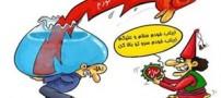 طنز روزهای آخر سال و عید نوروز